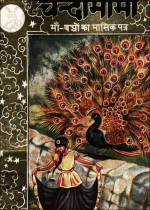 Cover For Chandamama