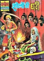 Cover For Manoj Chitra Katha