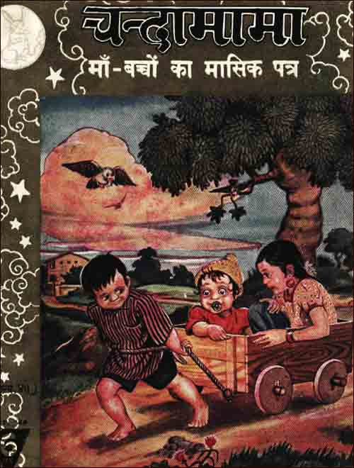 Comic Book Cover For Chandamama 1949-10