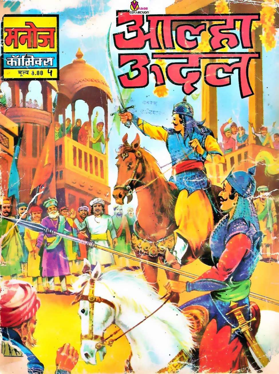 Comic Book Cover For Manoj Chitra Katha 04 Alha Udal