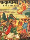 Cover For Chandamama 1950 4